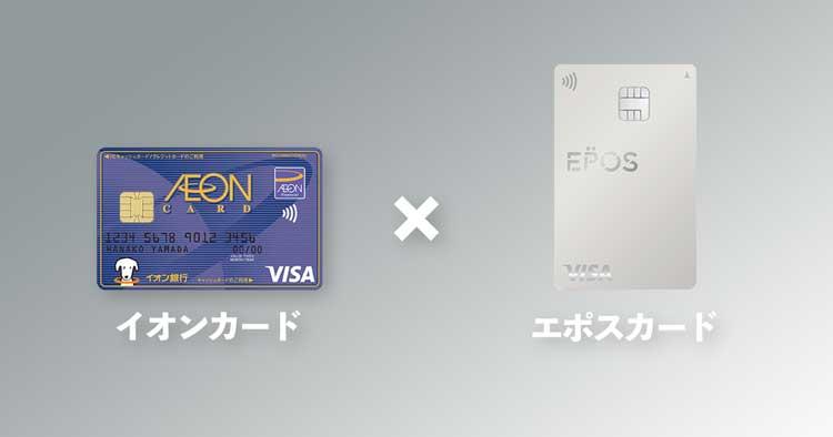 イオンカードとエポスカード