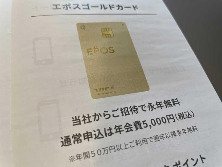 エポスゴールドカードの年会費永年無料