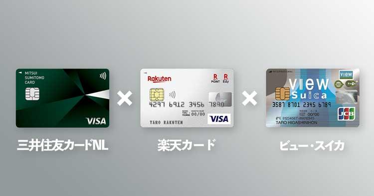 クレジットカード3枚の組み合わせ