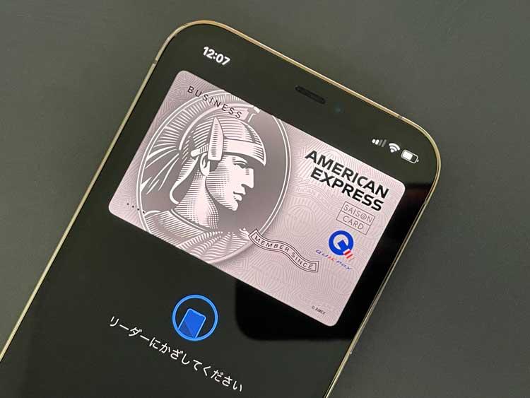 クレジットカードをスマホに取り込む
