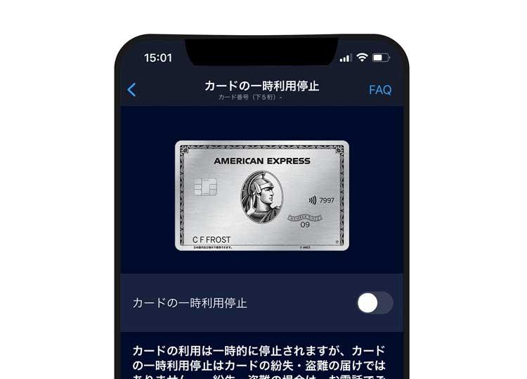 クレジットカードの一時利用停止